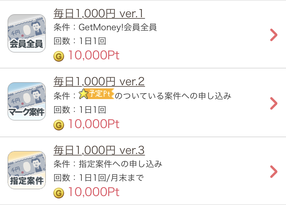 GetMoney!(げっとま)の毎日1,000円