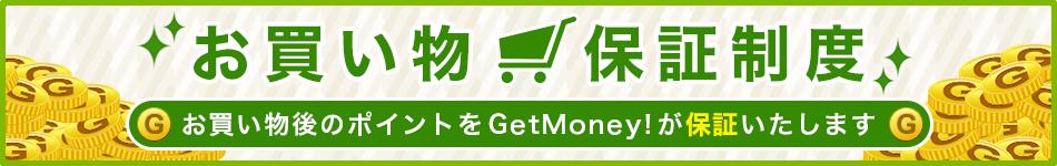 GetMoney!(げっとま)のお買い物保証制度