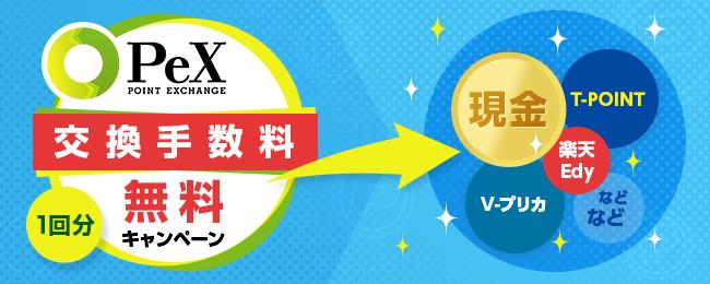 PeX交換手数料無料キャンペーン