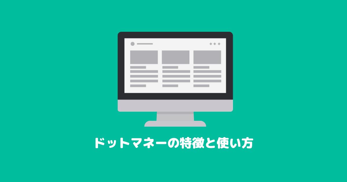 ドットマネーは便利なポイント交換サイト|特徴と使い方を徹底解説!