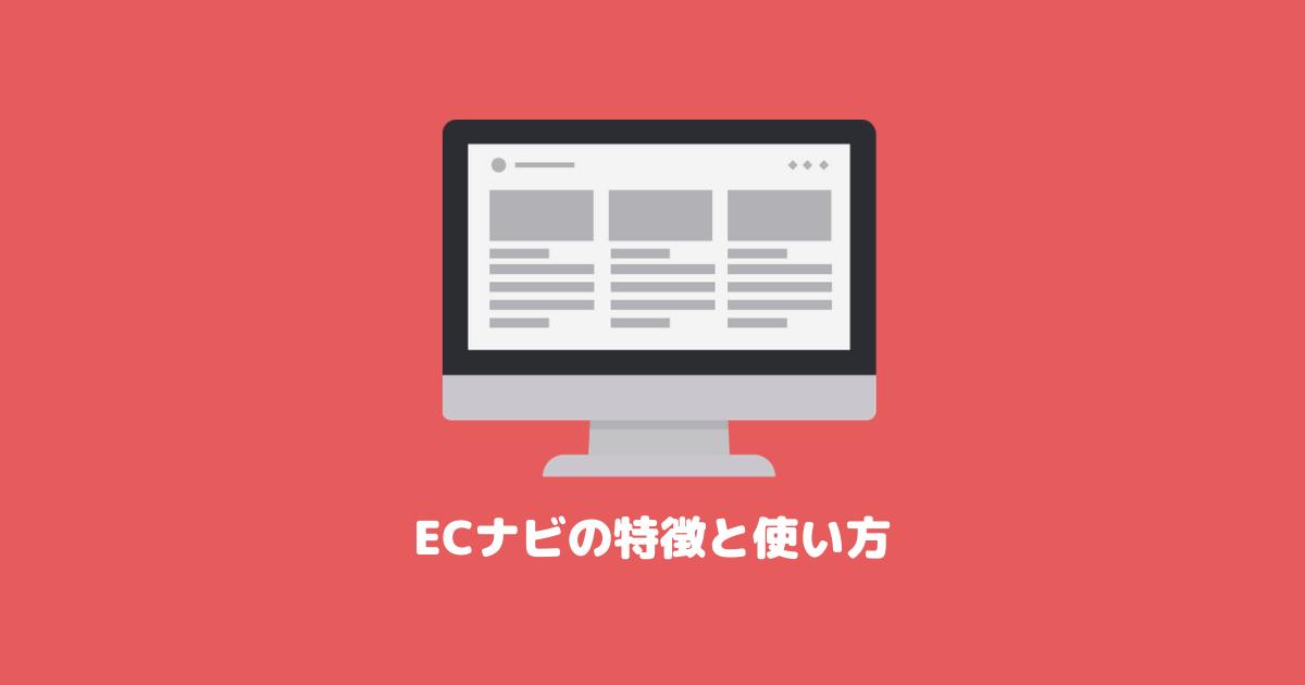ECナビの特徴と使い方を徹底解説!ポイ活に使えるお得なポイントサイト