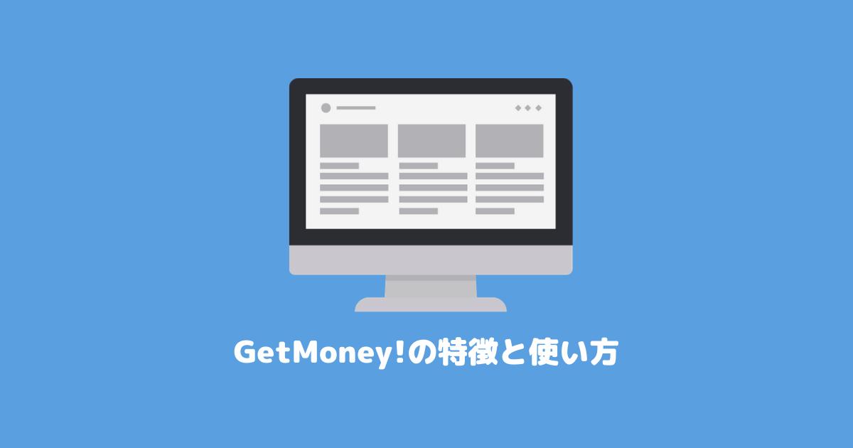 GetMoney!の特徴と使い方を徹底解説!ポイ活に使えるお得なポイントサイト