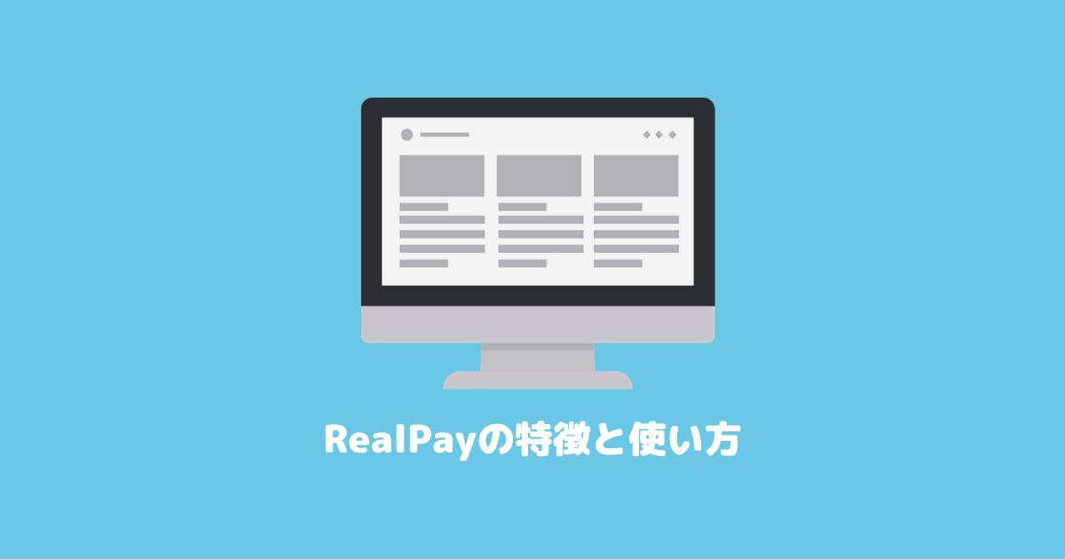 RealPayは便利なポイント交換サイト 特徴と使い方を徹底解説!
