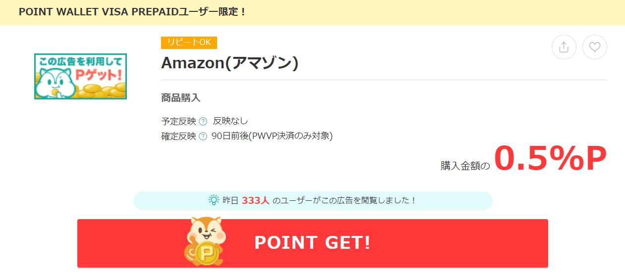 AmazonにおけるPOINT WALLET VISA PREPAID利用によるポイント還元