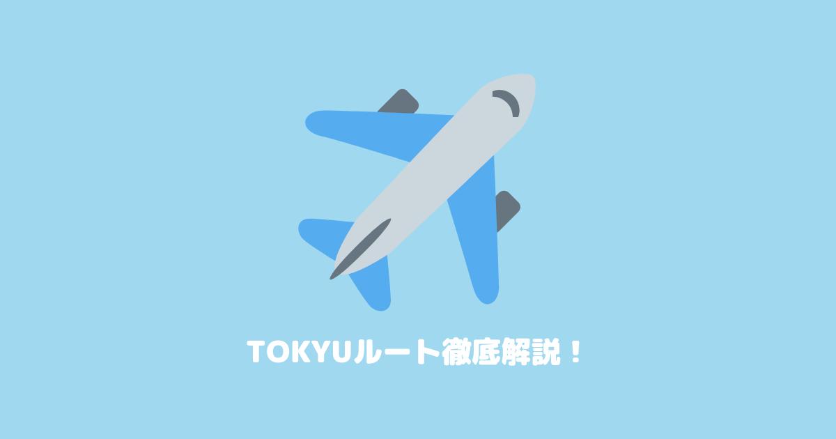 TOKYUルート完全マニュアル|交換率75%!ANAマイルへのお得なポイント交換方法