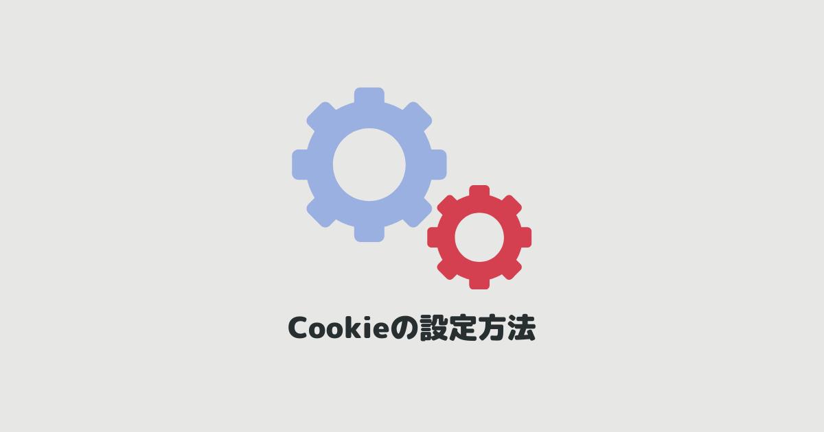 ポイントサイトでポイントが付かない原因はCookieにあり!損しないための設定方法