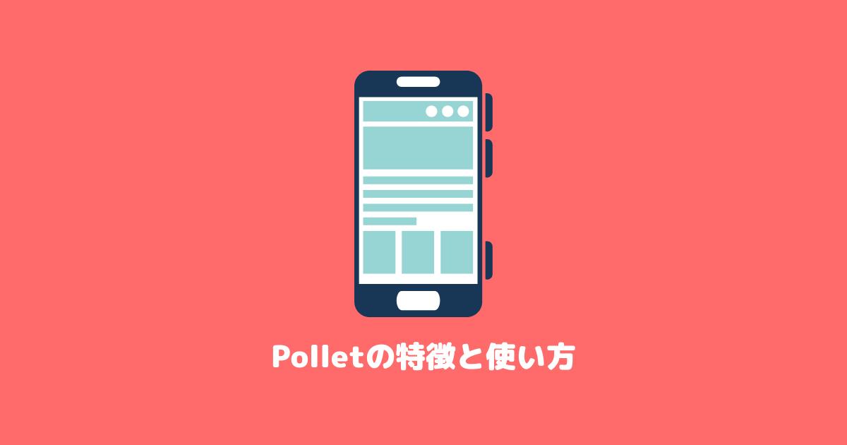 Polletはあらゆるモノをキャッシュ化できるウォレットアプリ|特徴と使い方を徹底解説!