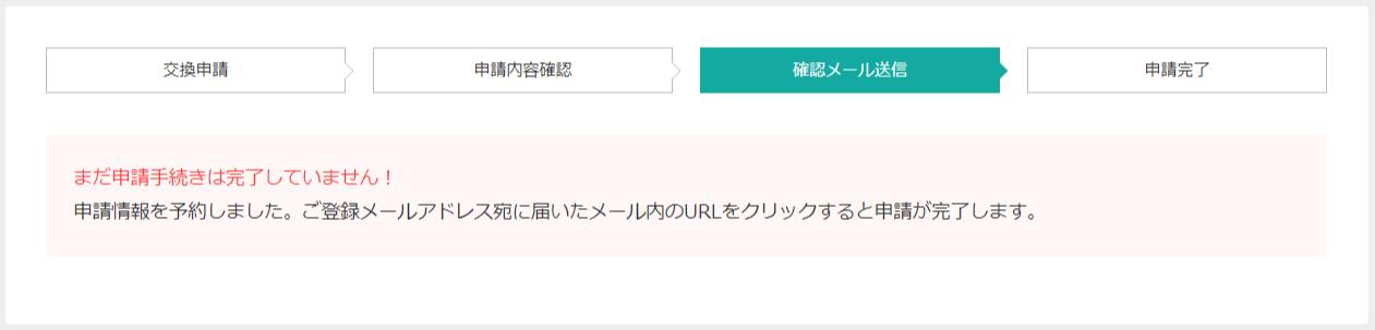 モッピーのポイント交換申請内容確認メール送信画面