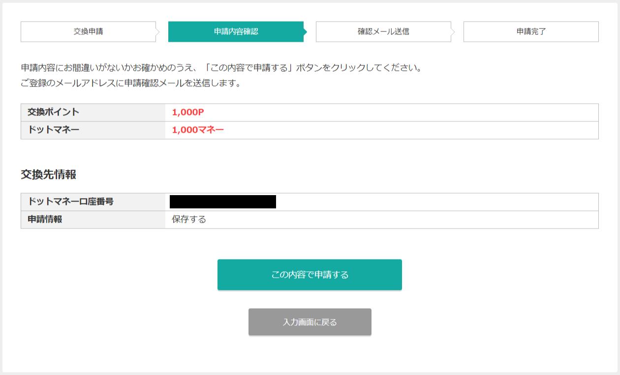 モッピーのポイント交換申請内容確認画面