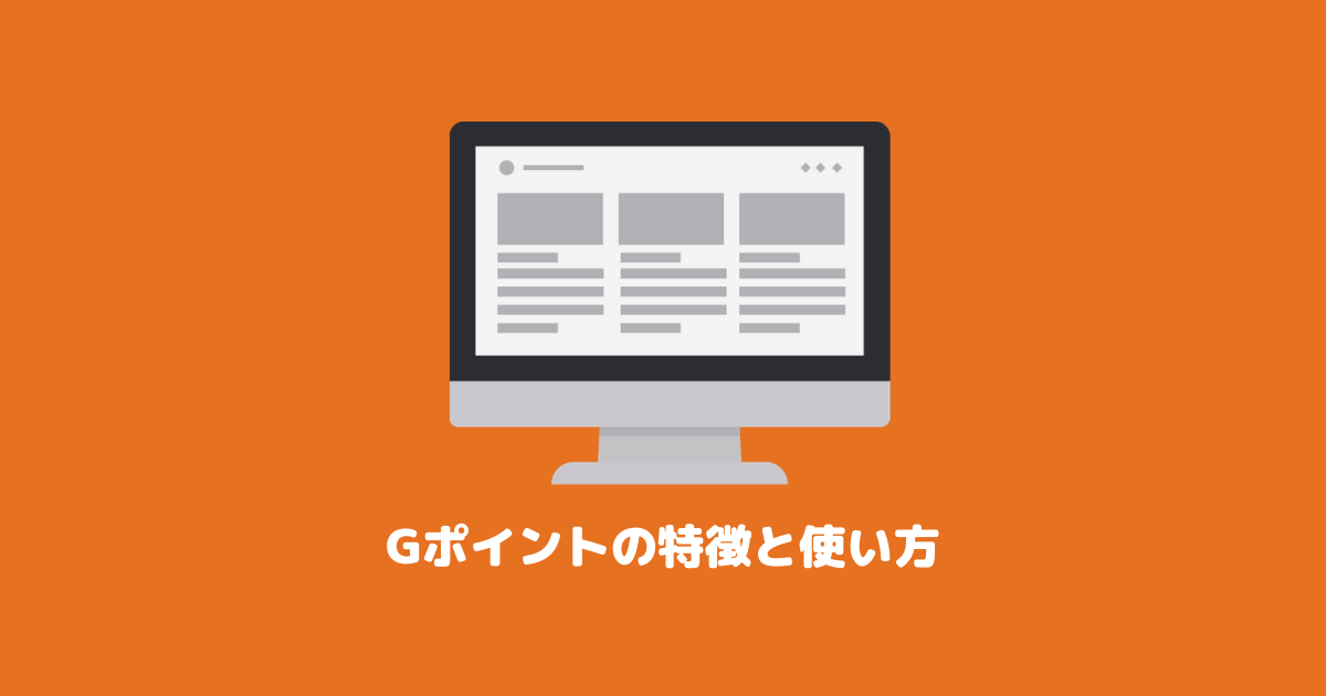 Gポイントは便利なポイント交換サイト|特徴と使い方を徹底解説!