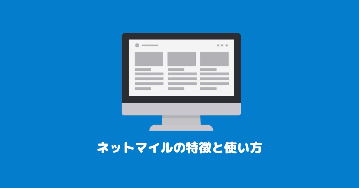 ネットマイルは便利なポイント交換サイト|特徴と使い方を徹底解説!