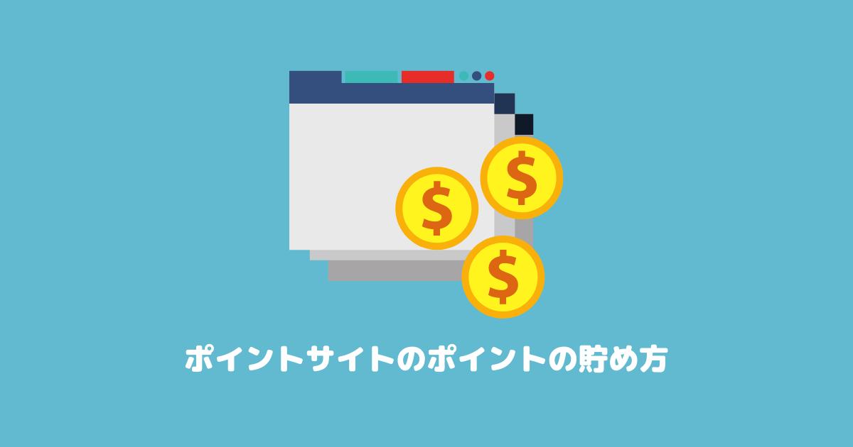 ポイントサイトにおけるポイントの貯め方と上手に稼ぐコツを初心者向けに解説!