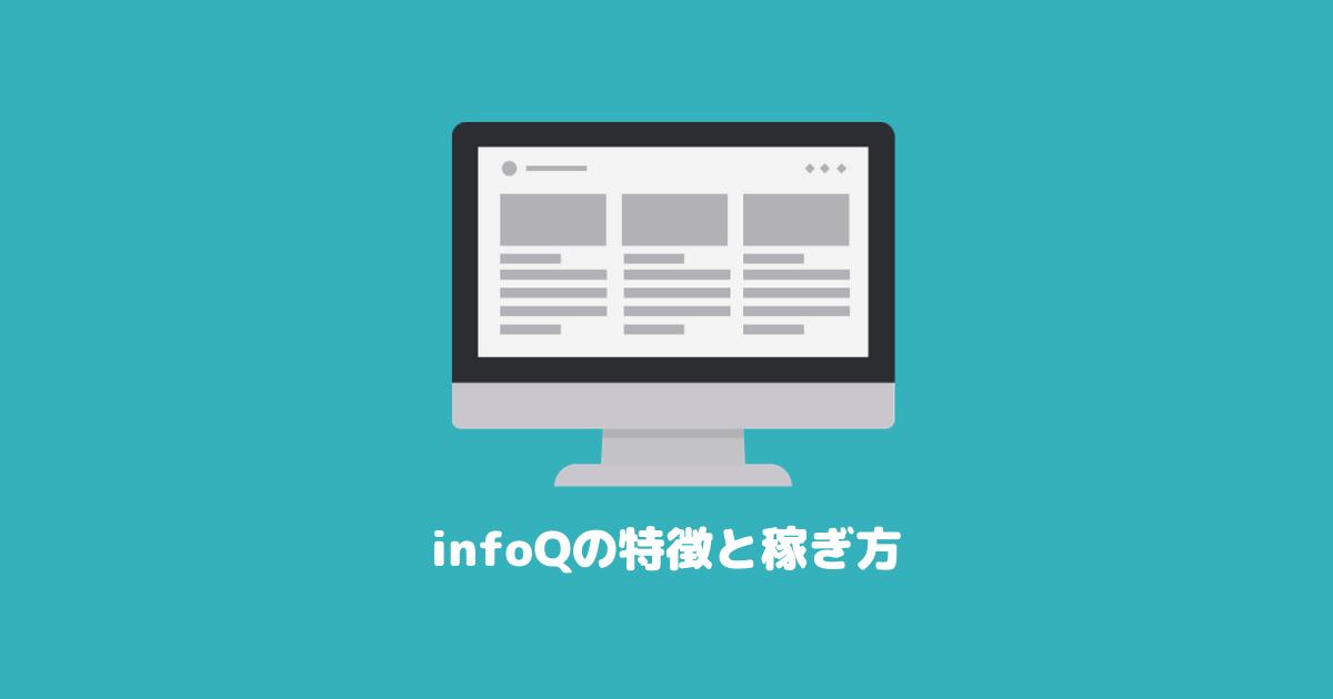 infoQの特徴と稼ぎ方を徹底解説!お得にポイントが貯まるアンケートサイト