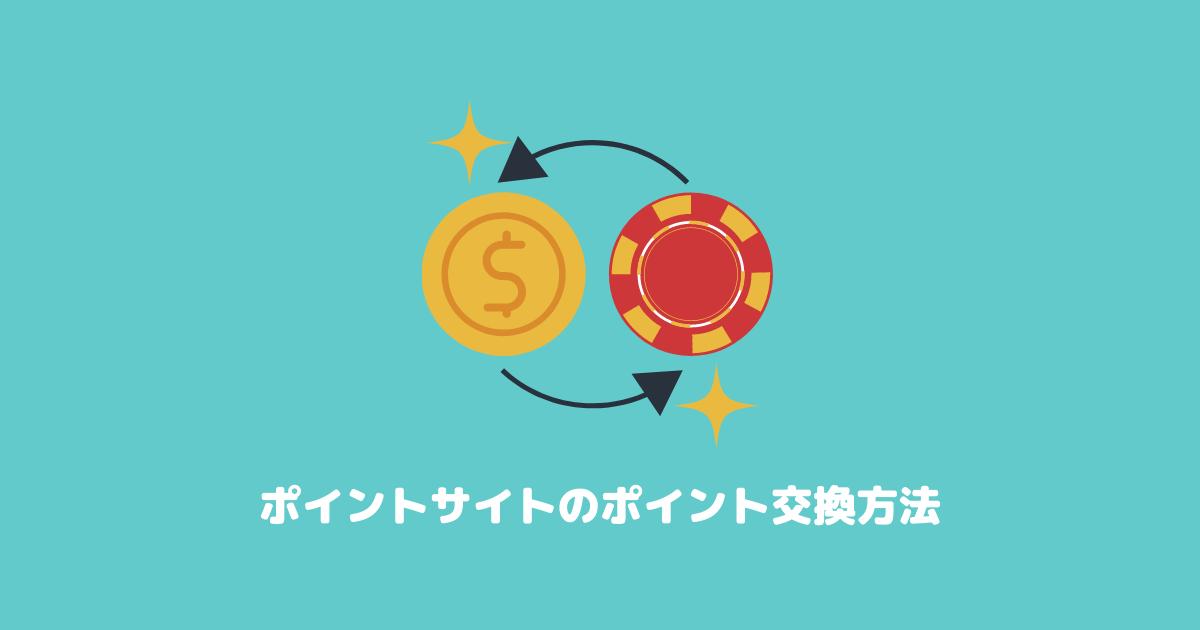 ポイントサイトに貯まったポイントの交換方法とポイント交換の基礎知識