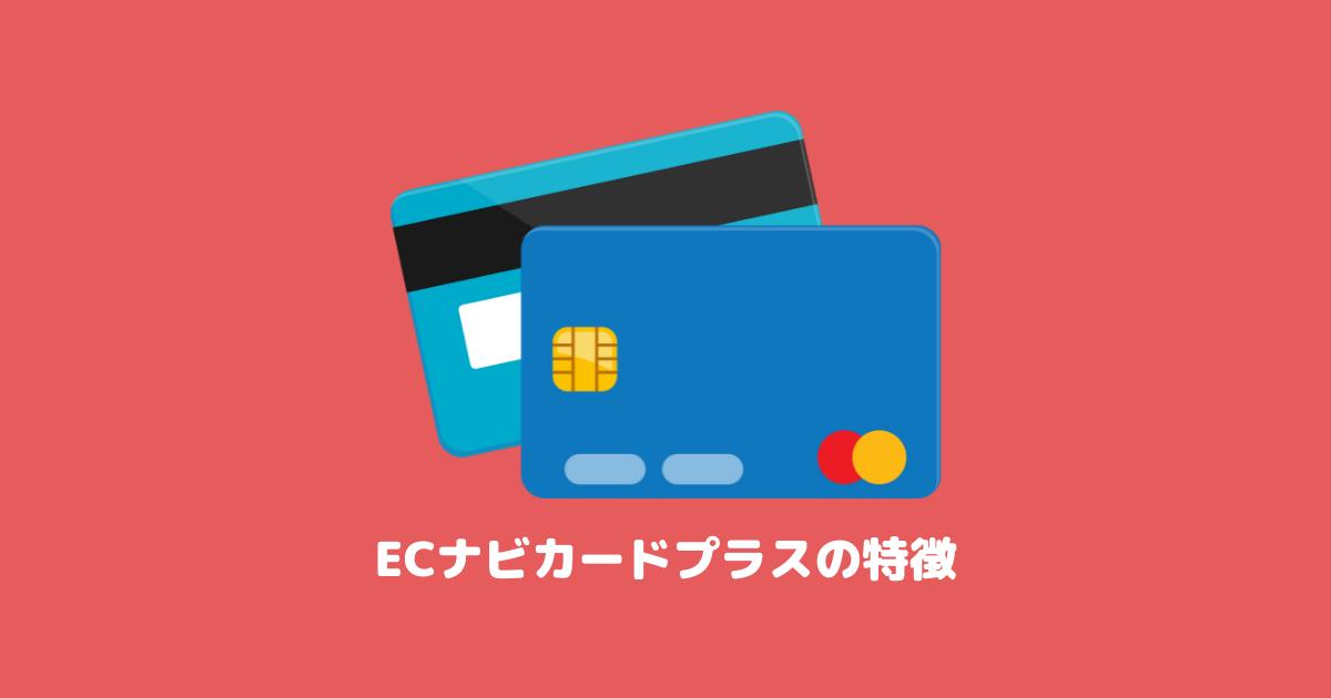 ECナビカードプラスの特徴を徹底解説!ECナビがもっとお得になるクレジットカード