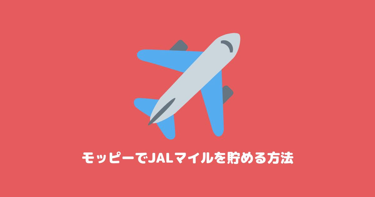 モッピーのドリームキャンペーンを徹底攻略!JALマイルをお得に交換する方法