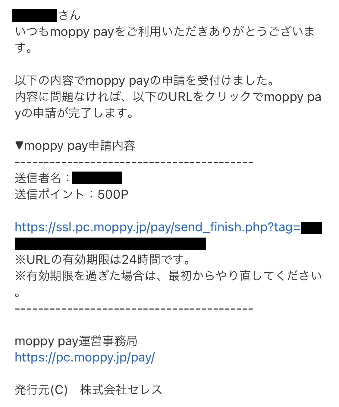 moppy payのリターンメール