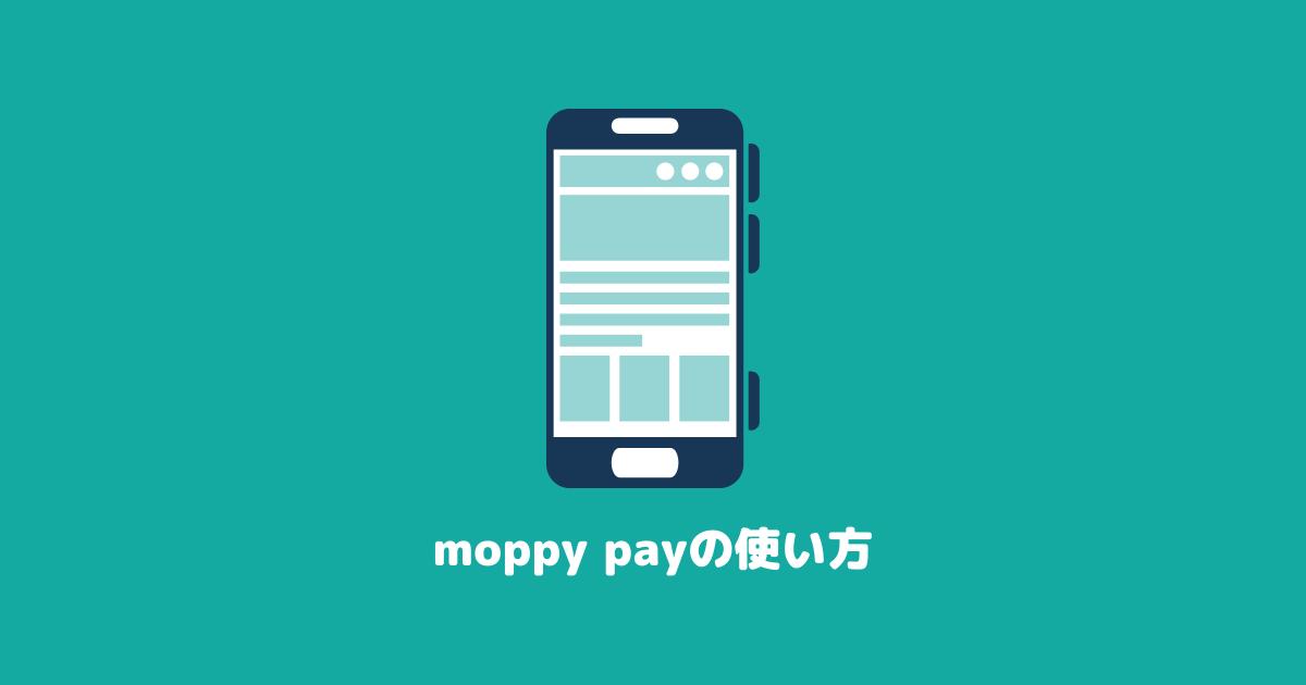 moppy payとは|モッピーのポイントを簡単送受信!特徴と使い方を解説!