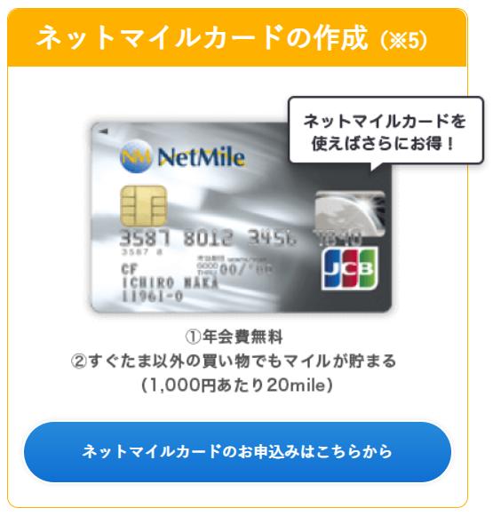ネットマイルカードの発行ですぐたまの永久ゴールド会員になる