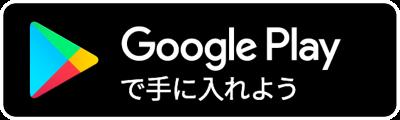 Google PlayからPolletをダウンロード
