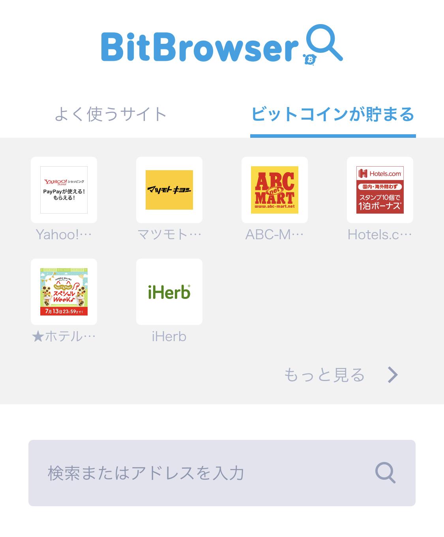 ビットブラウザでビットコインが貯まる提携サービス
